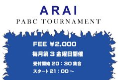 ビリヤード・アライ:PABC戦(15日)