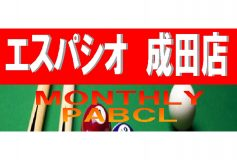 エスパシオ成田店:マンスリー(10月13日)