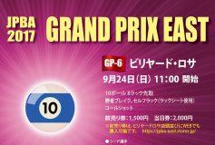 2017 グランプリイースト第6戦:前日予選組合せUP! GPクイーンズも開催!