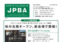 JPBAプレスリリース【第092号】
