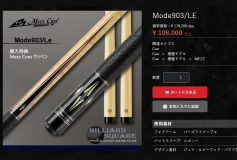 MEZZ BILLIARD SQUARE:今週末の一本「Mode 903/Le」