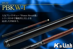 K's Link:MEZZ PowerBreak魁「PBKW-T」