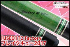 CUE-SHOP.JP:T2ファクトリーブレイクキュー!