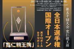 第50回 全日本選手権:間もなく男女ベスト16!【ネットライブ】