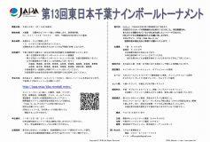 第13回東日本千葉ナインボール:要項