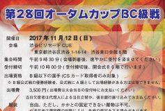 第28回 オータムカップBC級戦:要項