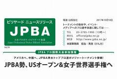 JPBAプレスリリース【第094号】
