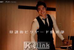 "K's Link:「放課後ビリヤード倶楽部」第1弾""山本順平 PV""公開!"