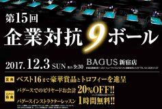 BAGUS 新宿:第15回企業対抗9ボール結果