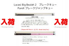 CENTRAL:ルカシー Break、PureX Break & Jump、入荷!