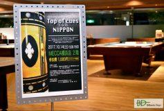 "MECCA Yokohama:""2nd Top of cues NIPPON""、14日開催!"