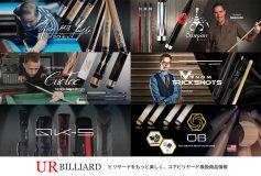 UR Billiard ホームページがリニューアル!