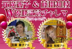Link presents ~元廣麗子&藤田知枝 W優勝記念チャレマ~ 本日開催!