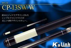 K's Link:MEZZ 「CP-13SW/W」販売中!