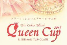 2017 スリークッション Queen Cup:要項