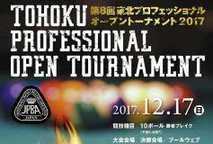 2017 東北プロフェッショナルオープン:要項【12月17日開催】