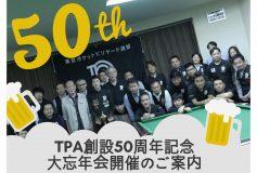 TPA創設50周年記念大忘年会開催のご案内