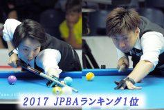 JPBA:2017年度最終ランキング発表!