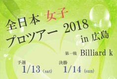 2018 全日本女子プロツアー第1戦:要項