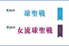 第27期球聖戦 & 第10期女流球聖戦:開催要項【西日本A級 組合せ】