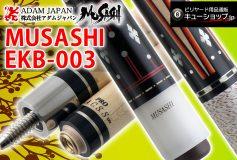 "CUE-SHOP.JP:ADAM MUSASHI ""EKB-003″"