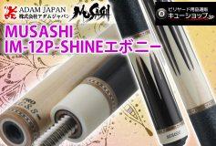 """CUE-SHOP.JP:ADAM MUSASHI """"IM-12P-SHINE"""""""