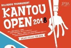 2018 関東オープン&関東レディースOP:組合せ