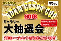 2018 ADAM CESPA CUP:今年も恒例の大抽選会開催!