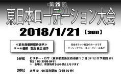第25回 東日本ローテーション:要項【16日〆切】