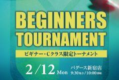 BAGUS 新宿:ビギナー・Cクラス限定トーナメント(2月12日)