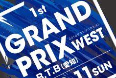 2018 グランプリウェスト第1戦:要項