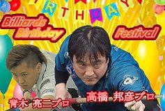 ポイントサンビリ荻窪西口店:Happy Birthday Festival(3月4日)