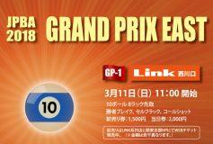 2018 グランプリイースト第1戦:【エントリー受付中!】