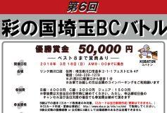 第6回 彩の国埼玉BCバトル:要項