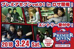 CUE-SHOP.JP:プレミアセブン vol.0-1 エントリー受付中!