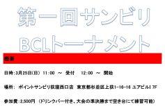 ポイントサンビリ荻窪西口店:第1回 BCLトーナメント(25日)