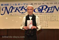 第18回 ニッカオープン:真野正光優勝!