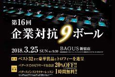 BAGUS 新宿:第16回企業対抗9ボール【残り枠、3チーム!】