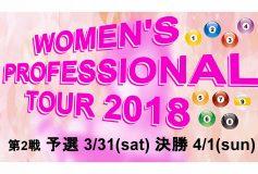 2018 全日本女子プロツアー第2戦「京都」:要項【25日〆切】
