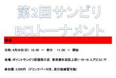 ポイントサンビリ荻窪西口店:第2回 BCLトーナメント(4月29日)