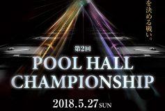 BAGUS 新宿:第2回 プールホールチャンピオンシップ(5月27日)