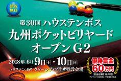 第30回 ハウステンボス九州オープン:要項【アマエントリーは20日(金)19時スタート】