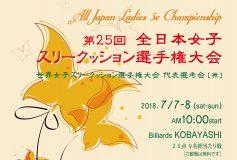 第25回 全日本女子3C選手権:要項【出場選手確定】