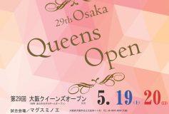第29回 大阪クイーンズオープン:要項