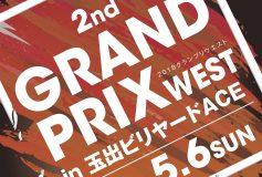 2018 グランプリウェスト第2戦:要項(5月6日)
