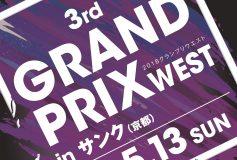 2018 グランプリウェスト第3戦:要項(5月13日)