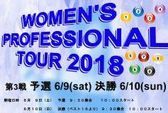 2018 全日本女子プロツアー第3戦「東京」:要項