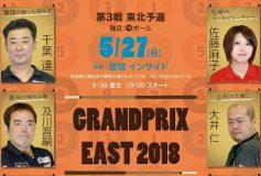 2018 グランプリイースト第3戦東北予選:要項【27日開催】