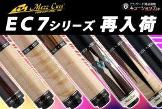 CUE-SHOP.JP:待望の MEZZ EC7シリーズ再入荷!