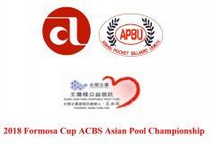 2018 アジア選手権:今年もジュニア同時開催に変更!【日程変更有り】